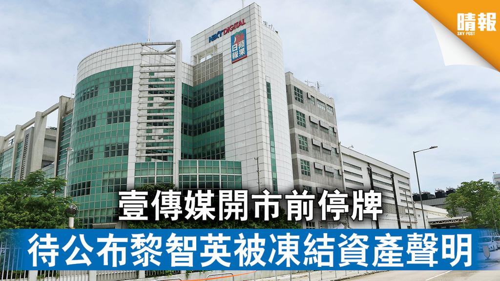 香港國安法 壹傳媒開市前停牌 待公布黎智英被凍結資產聲明
