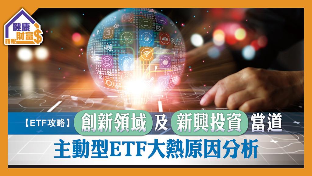 【ETF攻略】創新領域及新興投資當道 主動型ETF大熱原因分析