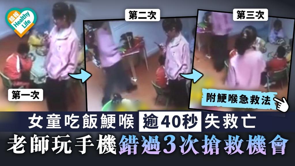 小童鯁喉|女童吃飯鯁喉逾40秒失救亡 老師玩手機錯過3次搶救機會【附鯁喉急救法】