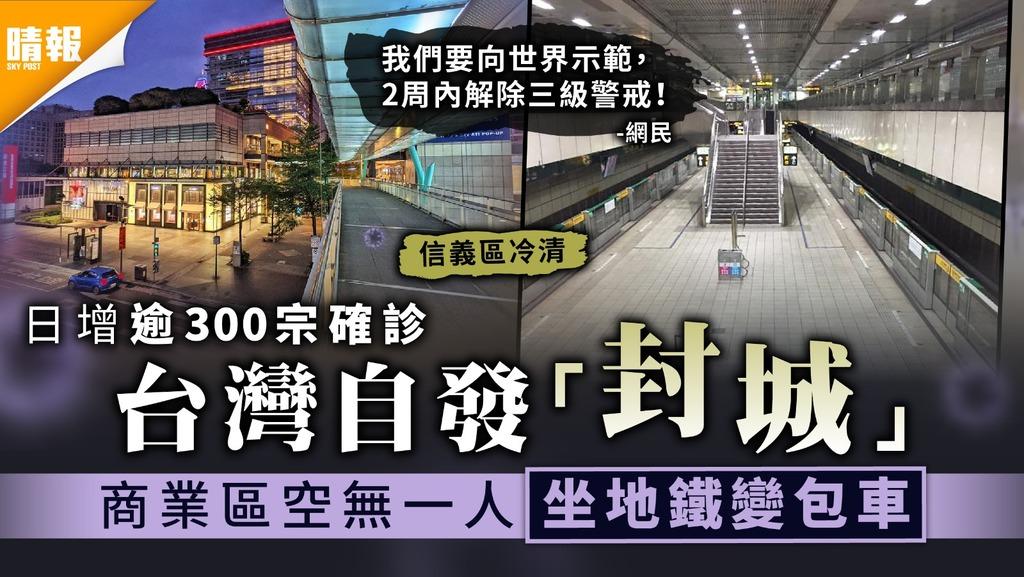 台灣疫情 日增逾300宗確診台灣自發「封城」 商業區空無一人坐地鐵變包車