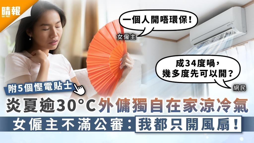 冷氣慳電|炎夏逾30°C外傭獨自在家涼冷氣 女僱主不滿公審:我都只開風扇!【附5招慳電大法】