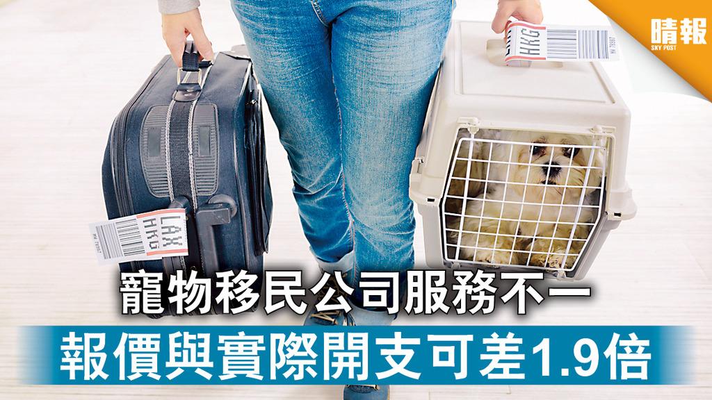消委會|寵物移民公司服務不一 報價與實際開支可差1.9倍