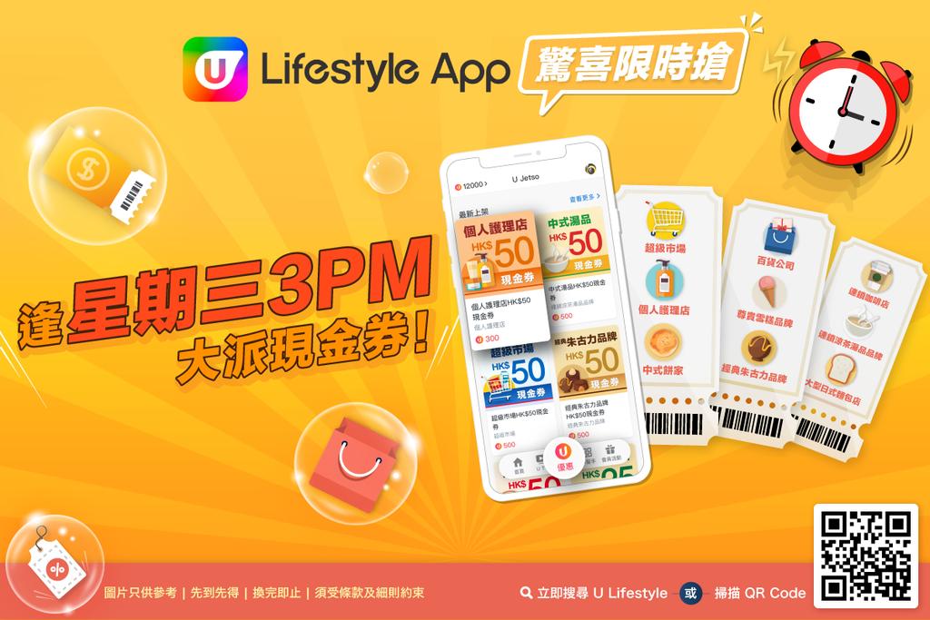 最強優惠盛事!U Lifestyle App限時搶!
