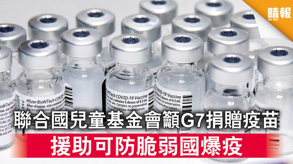 新冠疫苗|聯合國兒童基金會籲G7捐贈疫苗 援助可防脆弱國爆疫