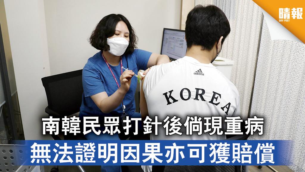新冠疫苗|南韓民眾打針後倘現重病 無法證明因果亦可獲賠償