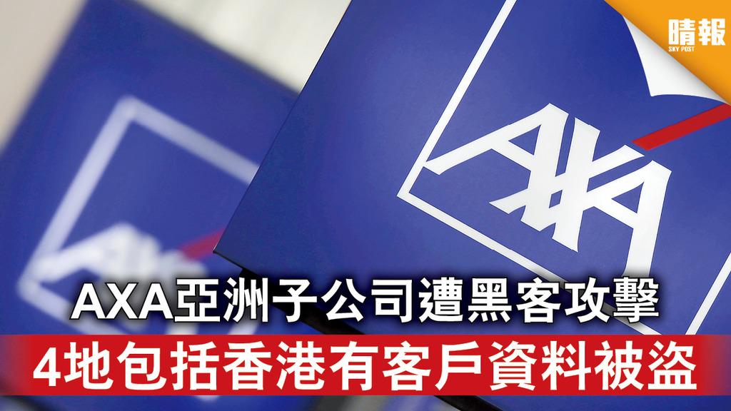 網絡攻擊|AXA亞洲子公司遭黑客攻擊 4地包括香港有客戶資料被盜