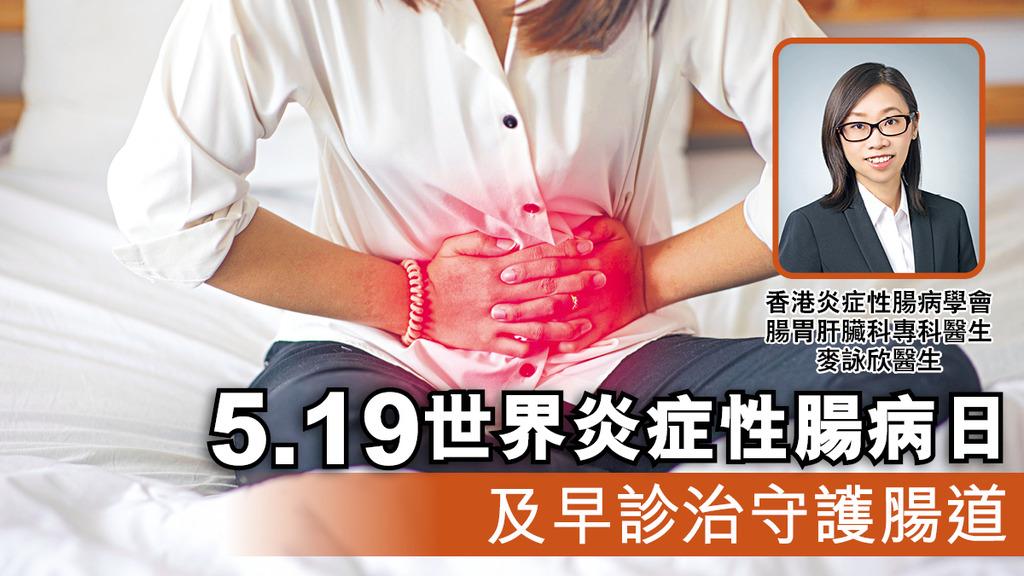 5.19世界炎症性腸病日 及早診治守護腸道