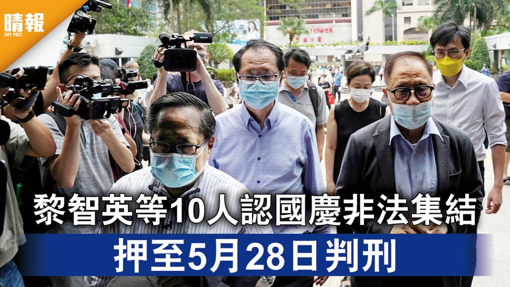 非法集會|黎智英等10人認國慶非法集結 押至5月28日判刑
