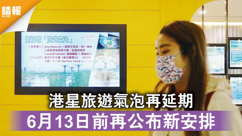 旅遊氣泡 港星旅遊氣泡再延期 6月13日前再公布新安排
