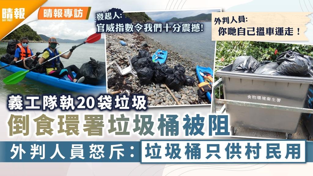 無理阻撓|義工隊執20袋垃圾倒食環署垃圾桶被阻 外判人員怒斥:垃圾桶只供村民用