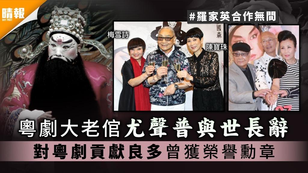 粵劇大老倌尤聲普與世長辭 對粵劇貢獻良多曾獲榮譽勳章
