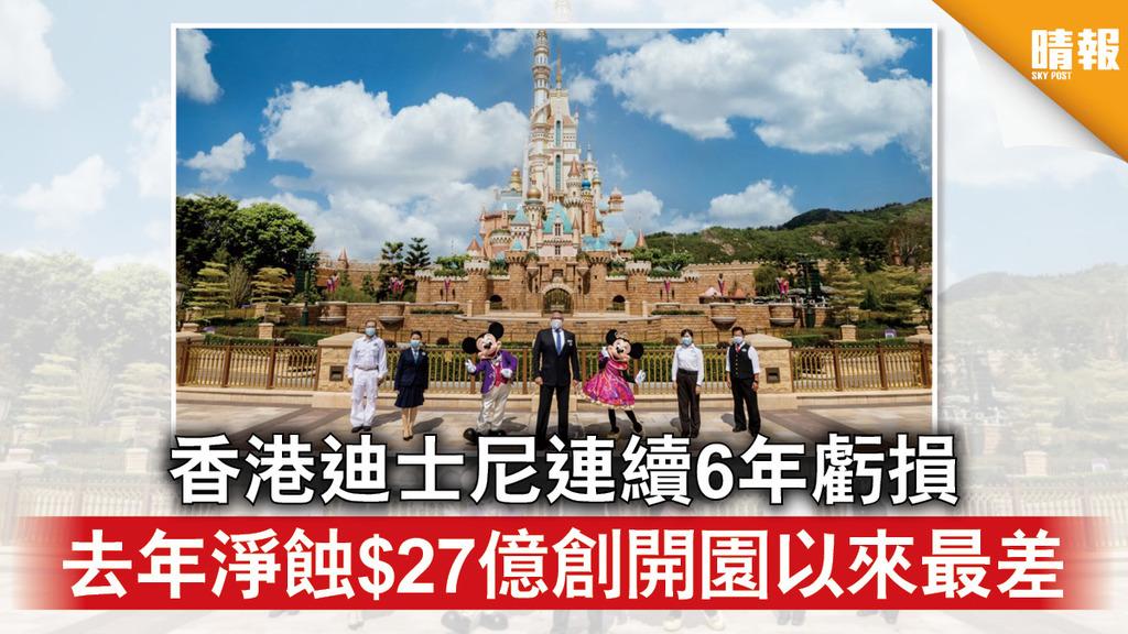 新冠肺炎|香港迪士尼連續6年虧損 去年淨蝕$27億創開園以來最差