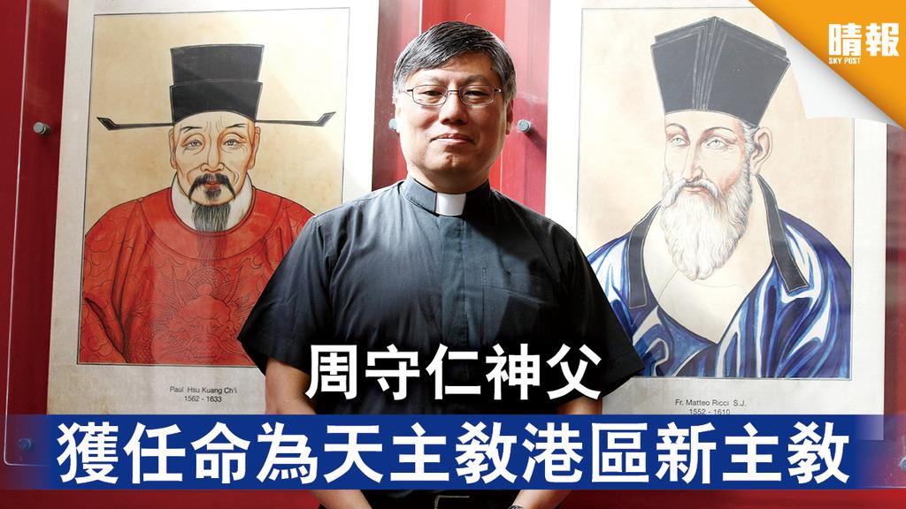 新任主教|周守仁神父 獲任命為天主教港區新主教