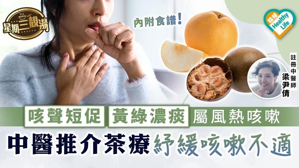 星期三靚湯|咳聲短促黃綠濃痰屬風熱咳嗽 中醫推介茶療紓緩咳嗽不適