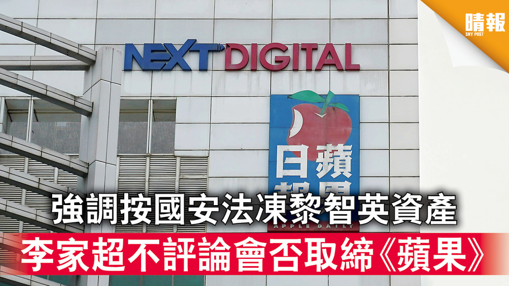 香港國安法|強調按國安法凍黎智英資產 李家超不評論會否取締《蘋果》
