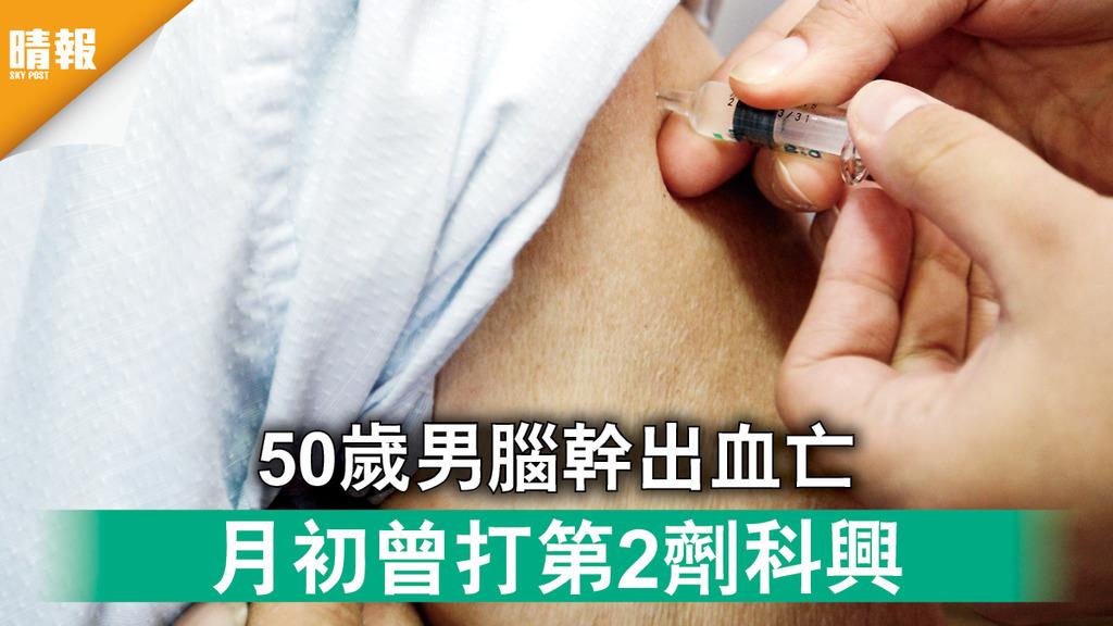 新冠疫苗|50歲男腦幹出血亡 月初曾打第2劑科興