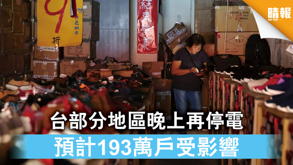 台灣停電|台部分地區晚上再停電 預計193萬戶受影響