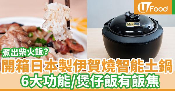 【電飯煲】電飯煲推薦!日本製伊賀燒土陶瓷智能鍋 6大功能/煲仔飯驚喜有飯焦(內附煲仔飯食譜)