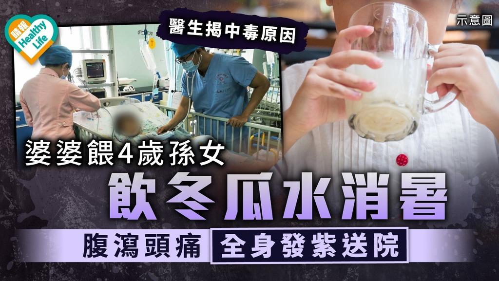 食用安全|婆婆餵4歲孫女飲冬瓜水消暑 腹瀉頭痛全身發紫送院