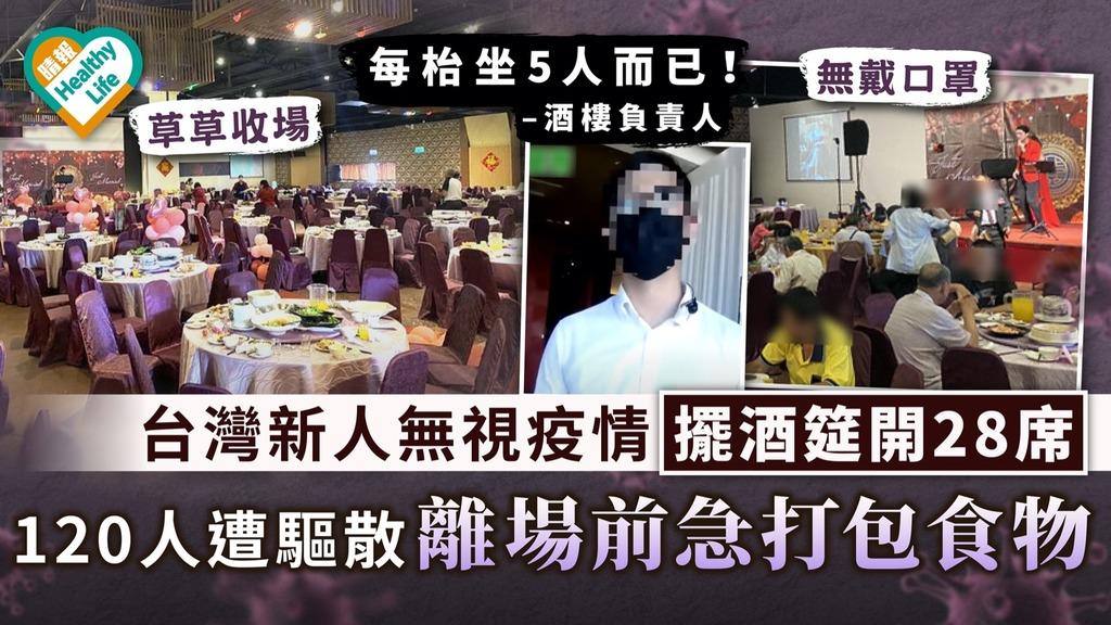 台灣疫情|台灣新人無視疫情擺酒筵開28席 120人遭驅散離場前急打包食物