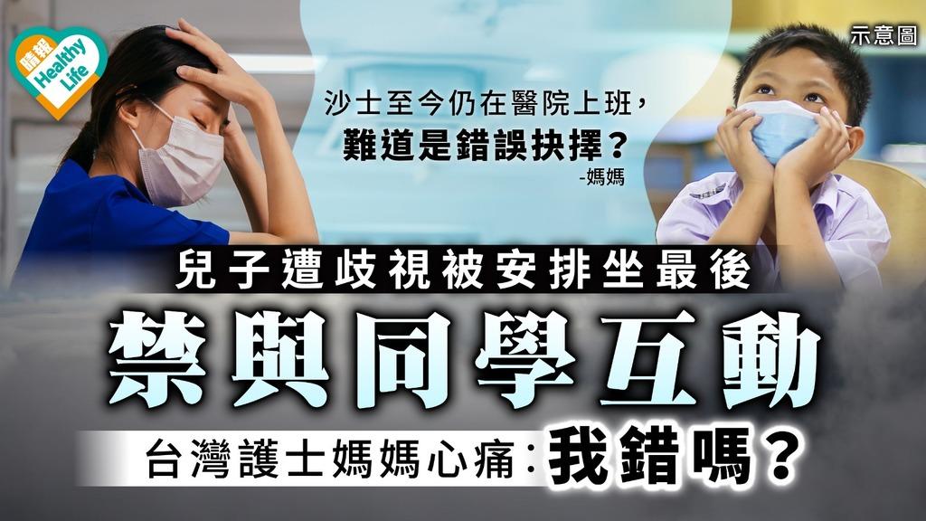 台灣疫情|兒子遭歧視被安排坐最後 禁與同學互動 台灣護士媽媽心痛︰我錯嗎?