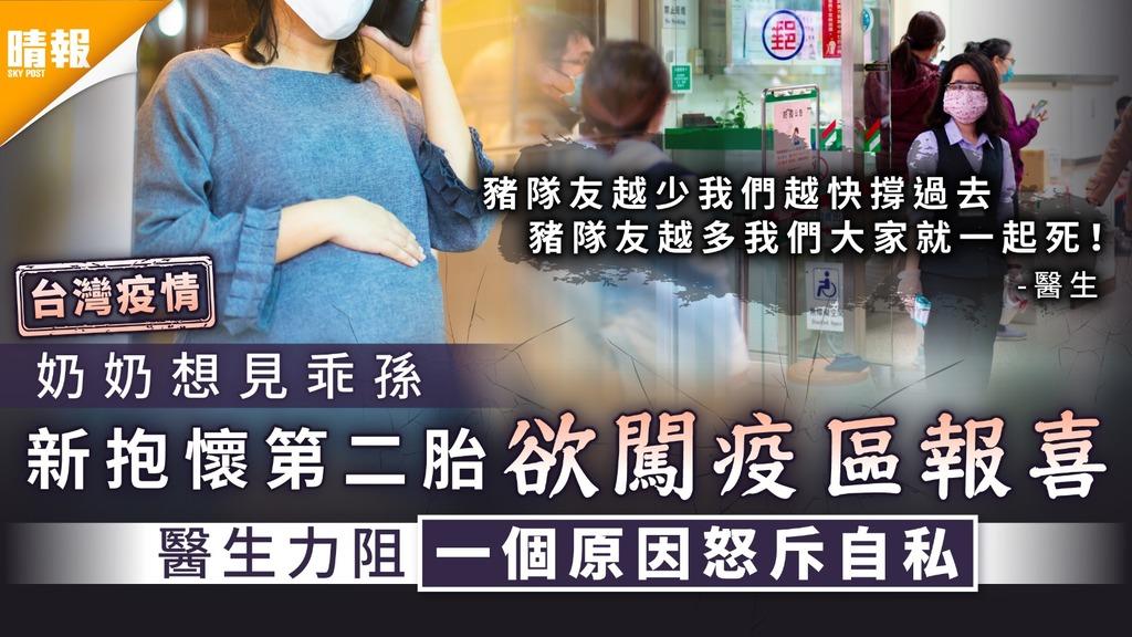 台灣疫情|奶奶想見乖孫 新抱懷第二胎欲闖疫區報喜 醫生力阻一個原因怒斥自私