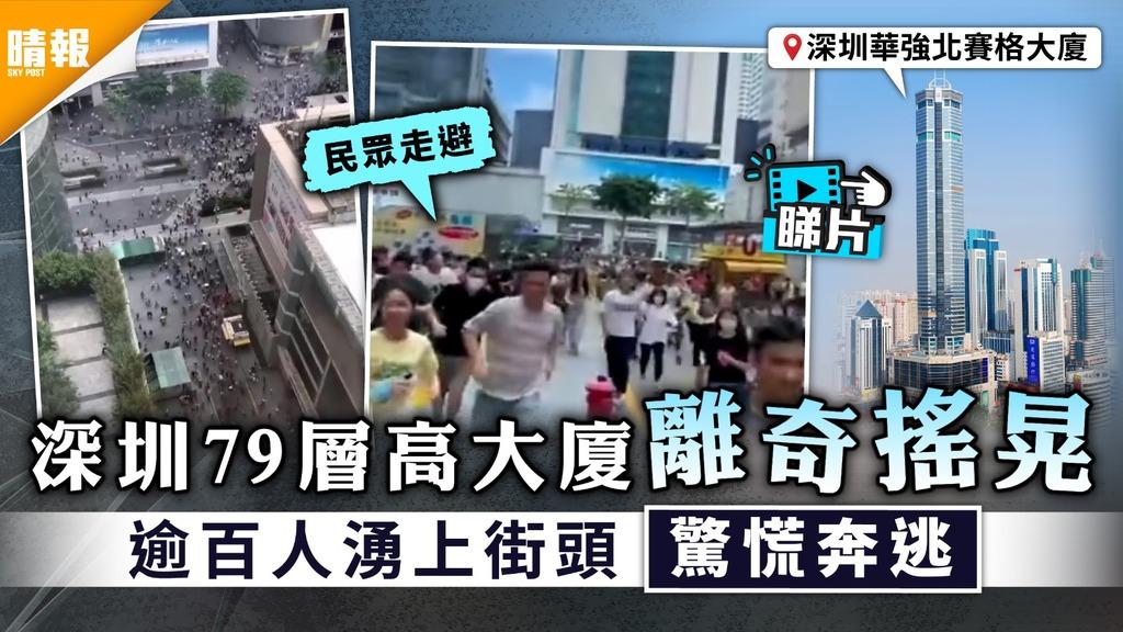 儼如災難|深圳79層高大廈離奇搖晃 逾百人湧上街頭驚慌奔逃