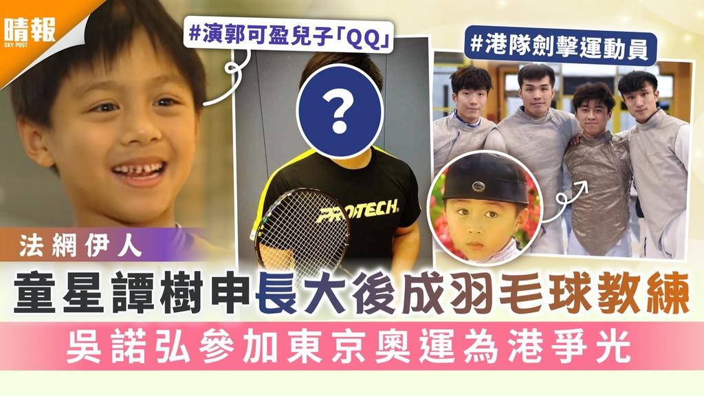 法網伊人 童星譚樹申長大後成羽毛球教練 吳諾弘參加東京奧運為港爭光