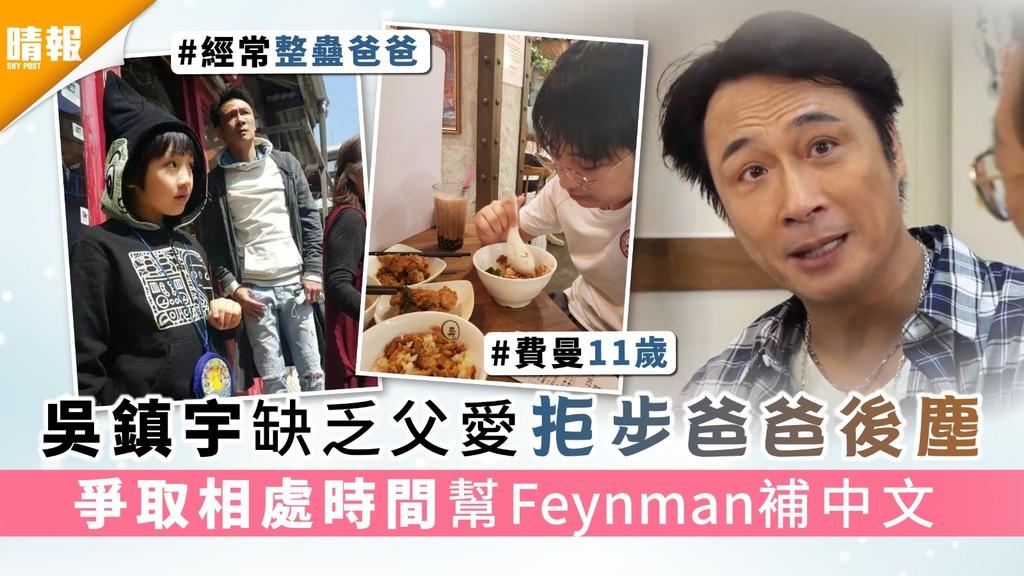 吳鎮宇缺乏父愛拒步爸爸後塵 爭取處相時間幫Feynman補中文