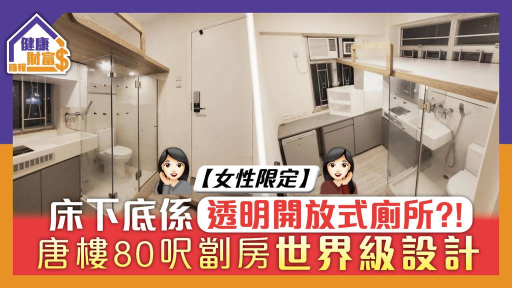 【女性限定】床下底係透明開放式廁所?! 唐樓80呎劏房世界級設計