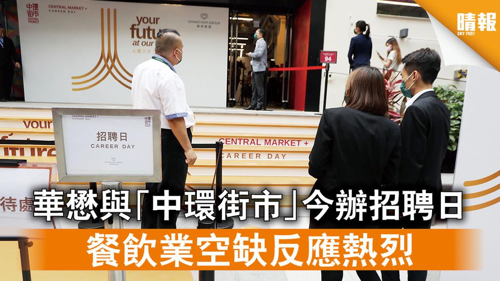 疫市招聘|華懋與「中環街市」今辦招聘日 餐飲業空缺反應熱烈