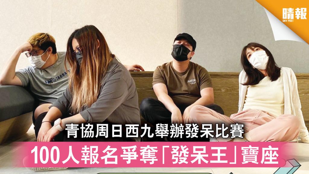 精神健康 青協周日西九舉辦發呆比賽 100人報名爭奪「發呆王」寶座