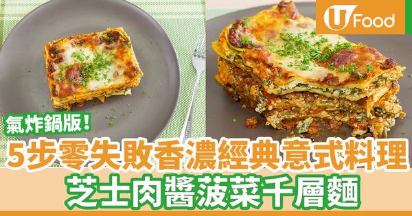【千層麵食譜】零失敗免焗香濃芝士肉醬意式料理 氣炸鍋版千層麵食譜