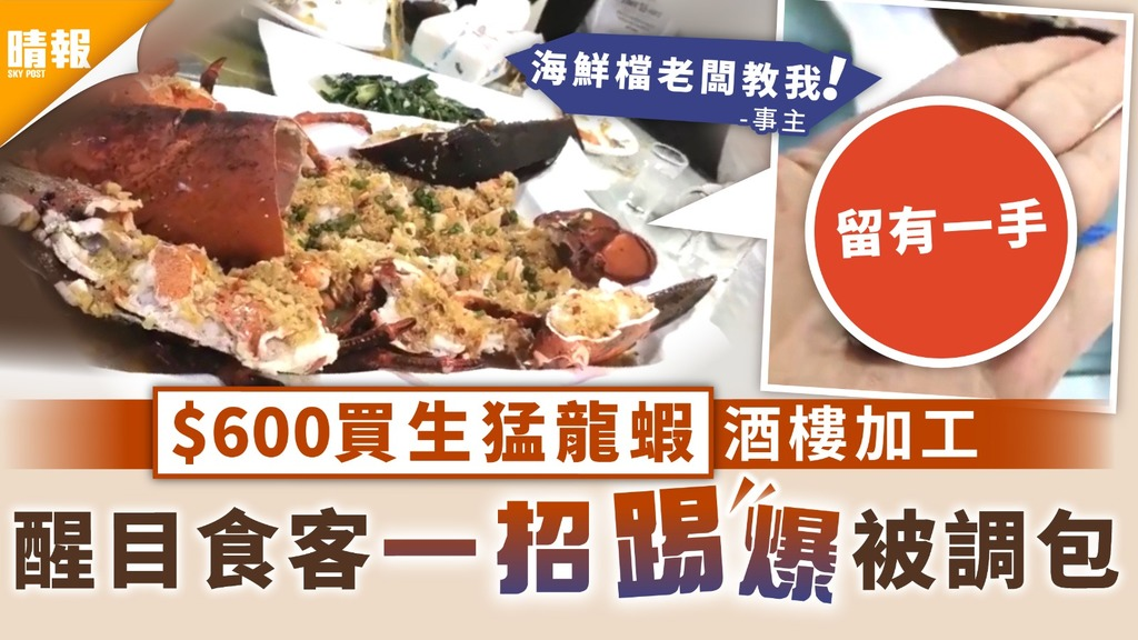 海鮮騙案 $600買生猛龍蝦酒樓加工 醒目食客一招踢爆被調包