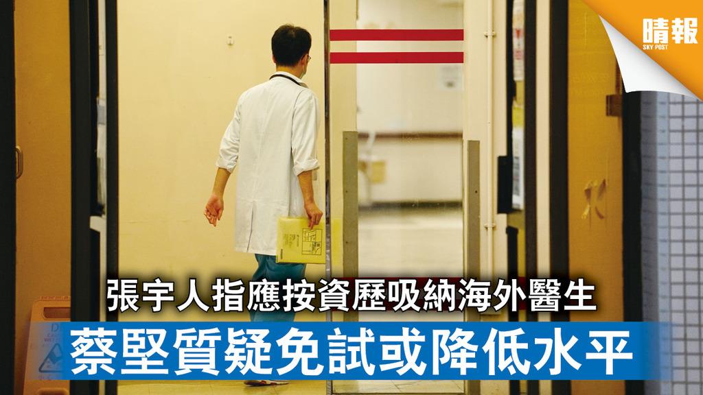海外醫生 張宇人指應按資歷吸納海外醫生 蔡堅質疑免試或降低水平