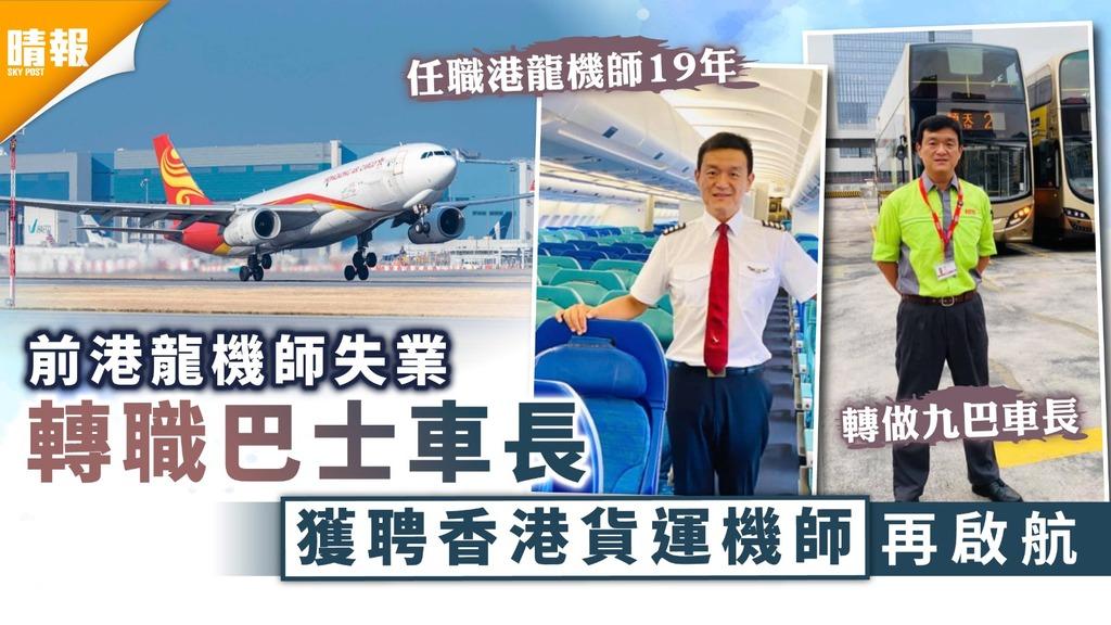 重新出發|前港龍機師失業轉職巴士車長 獲聘香港貨運機師再啟航