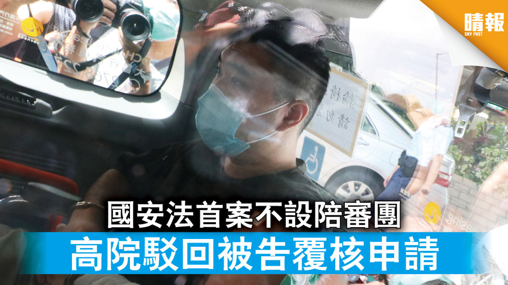 香港國安法|國安法首案不設陪審團 高院駁回被告覆核申請