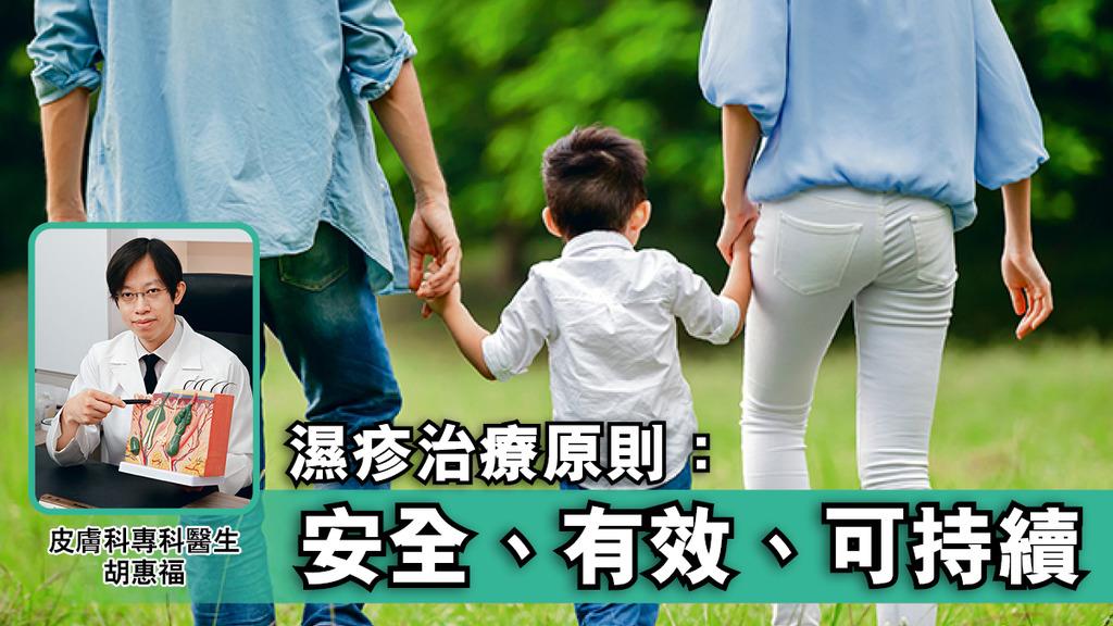 濕疹治療原則:安全、有效、可持續