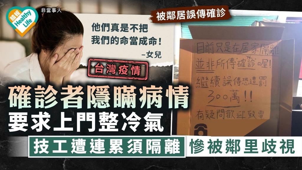台灣疫情|確診者隱瞞病情要求上門整冷氣 技工遭連累須隔離慘被鄰里歧視