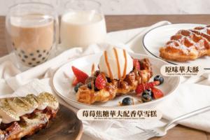 【天仁茗茶香港】天仁茗茶全新3款酥脆牛角酥窩夫Croffle 抹茶/雜莓焦糖雲呢拿雪糕味