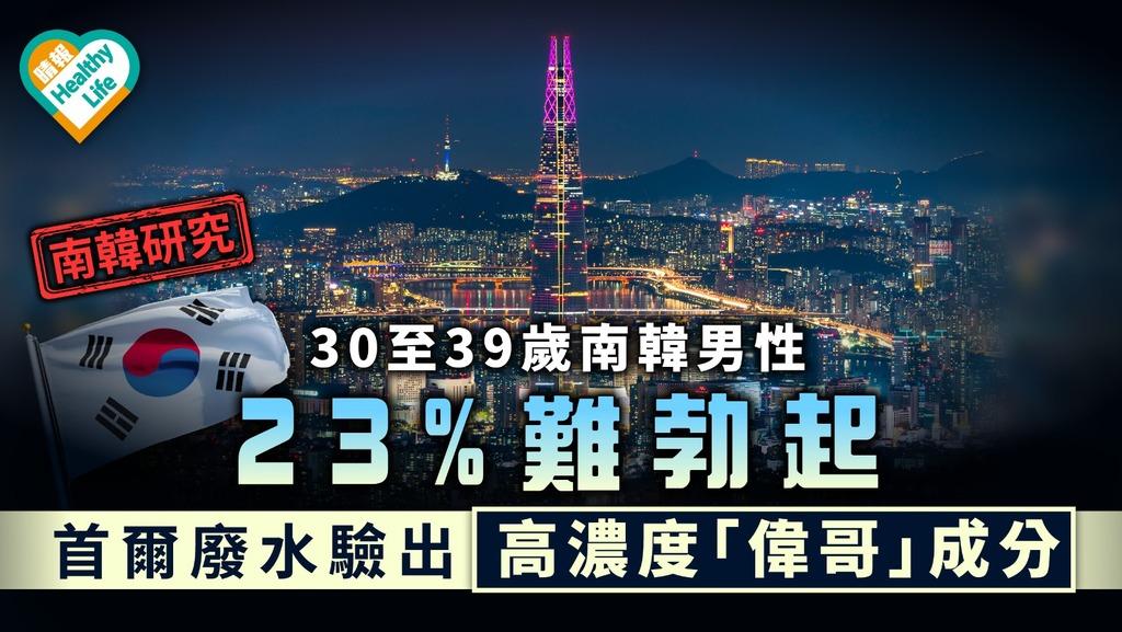 南韓研究|30至39歲南韓男性23%難勃起 首爾廢水驗出高濃度「偉哥」成分
