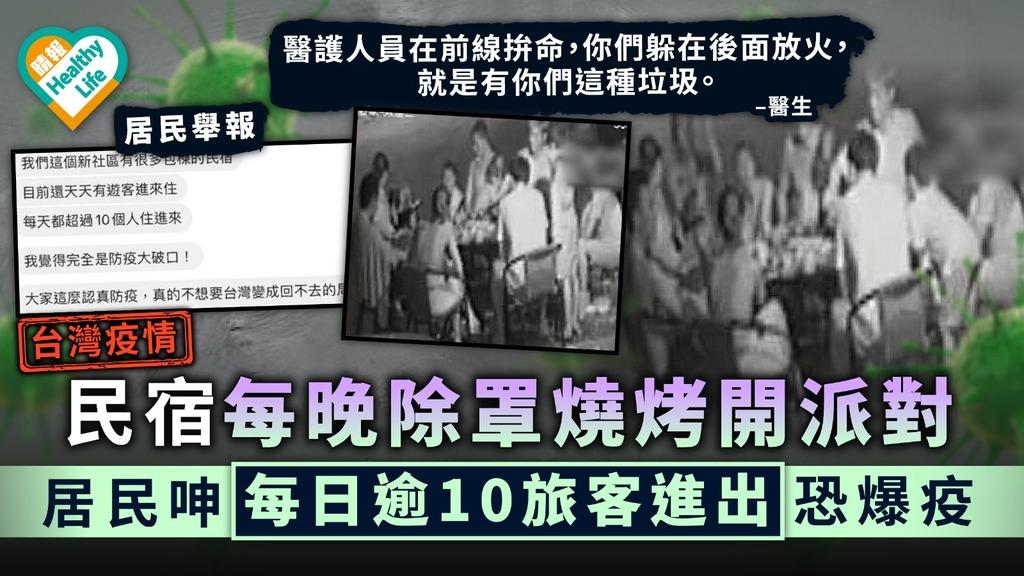 台灣疫情|民宿每晚除罩燒烤開派對 居民呻每日逾10旅客進出恐爆疫