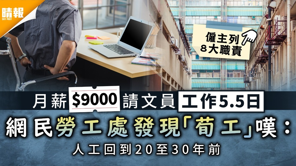 打工仔辛酸 月薪$9000請文員工作5.5日 網民勞工處發現「荀工」嘆:人工回到20至30年前