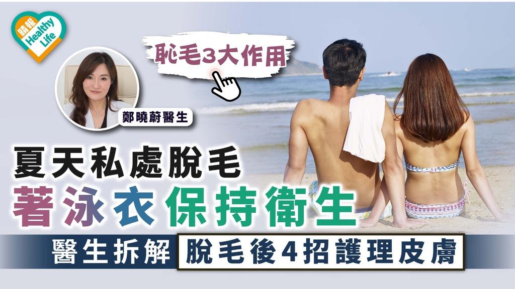 體毛問題|夏天私處脫毛著泳衣保持衛生 醫生拆解脫毛後4招護理皮膚