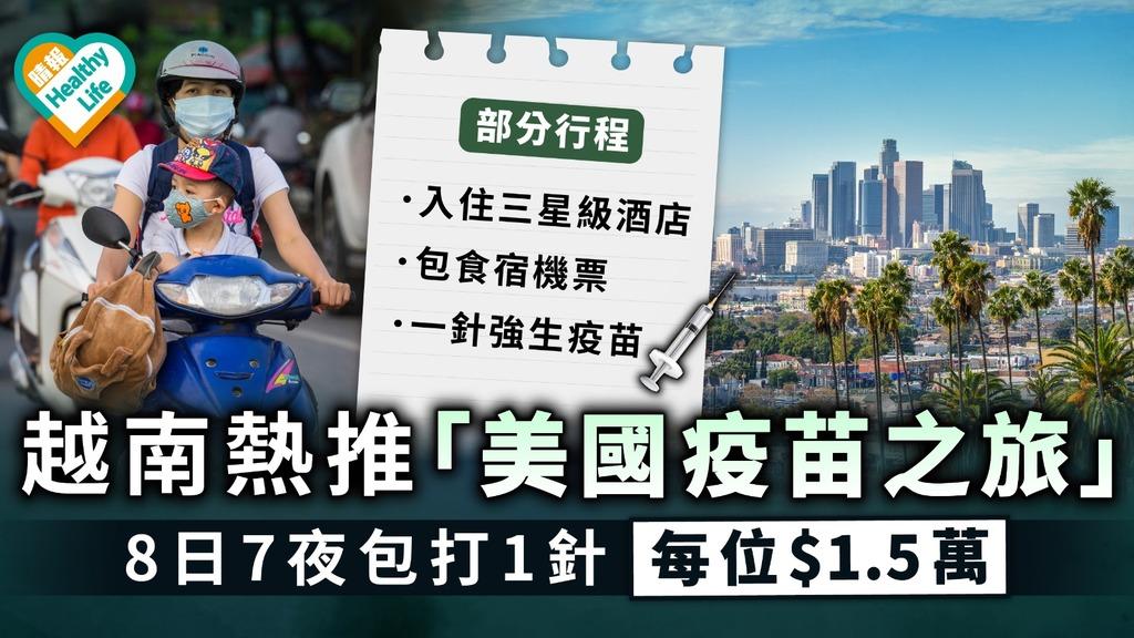 新冠疫苗|越南熱推「美國疫苗之旅」 8日7夜包打1針每位$1.5萬