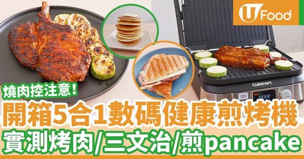 【燒烤爐】電烤爐推薦!多功能數碼健康煎烤機 實測燒烤肉扒/煎pancake/帕尼尼三文治/可轉換烤板/容易清洗
