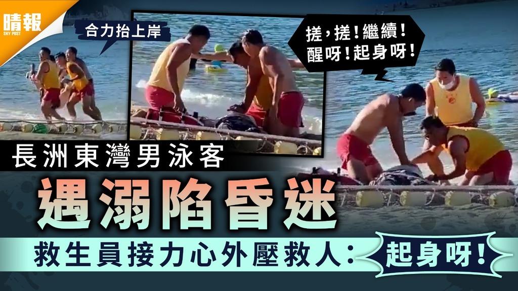 三日兩宗|長洲東灣男泳客遇溺送院亡 救生員接力心外壓救人:起身呀!