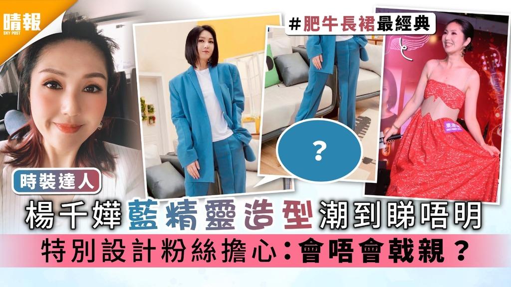 時裝達人丨楊千嬅藍精靈造型潮到睇唔明 特別設計粉絲擔心:會唔會戟親?