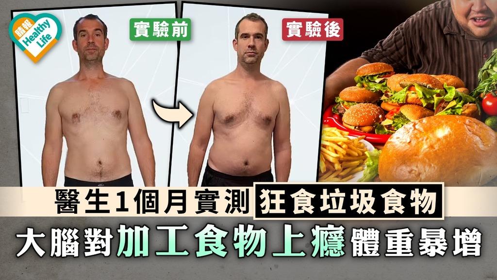 BBC實測 醫生1個月實測狂食垃圾食物 大腦對加工食物上癮體重暴增