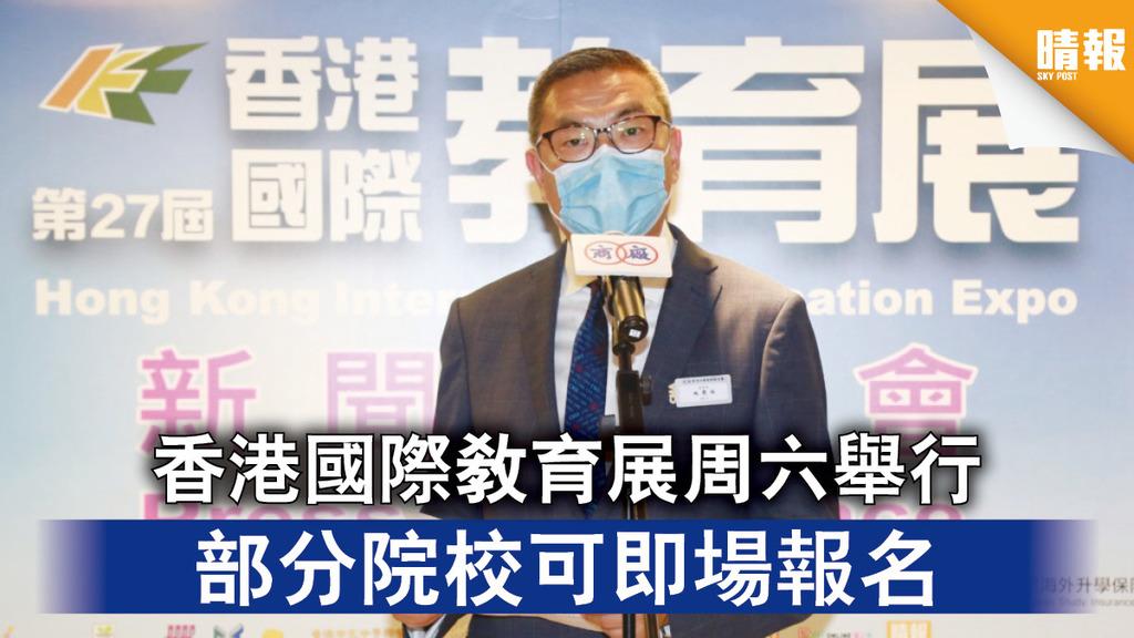 海外升學 香港國際教育展周六舉行 部分院校可即場報名